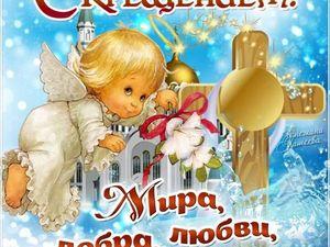 Поздравляю с праздником!. Ярмарка Мастеров - ручная работа, handmade.