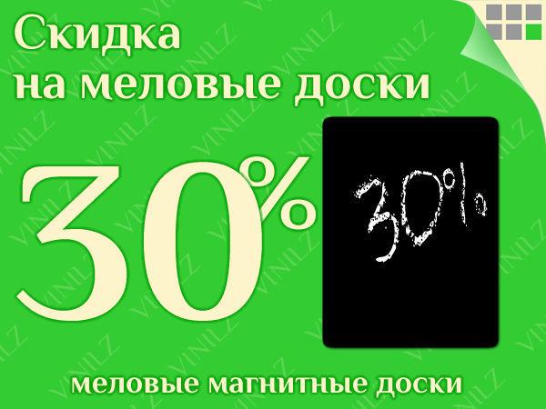 Скидка выходного дня: 30% на меловые доски (19.08 по 21.08) - ЗАВЕРШЕНО   Ярмарка Мастеров - ручная работа, handmade