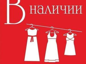 Радостная новость, теперь творю платья в размерах 40-50 ! | Ярмарка Мастеров - ручная работа, handmade