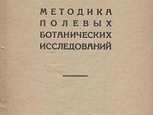 Методика Полевых Ботанических Исследований. Ярмарка Мастеров - ручная работа, handmade.
