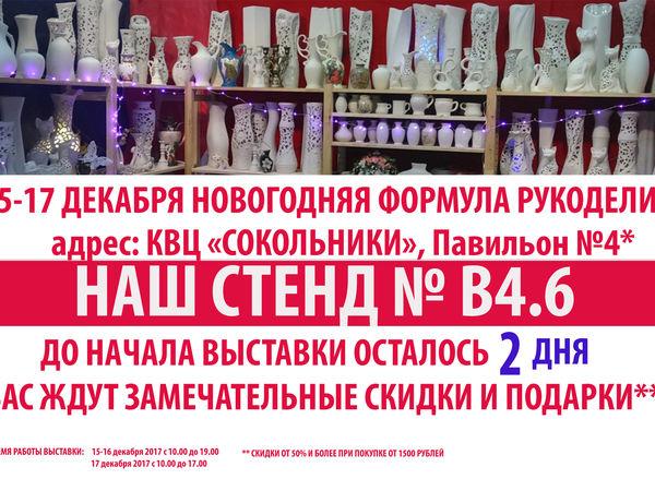 Мануфактура Арт Керамики на Формуле Рукоделия   Ярмарка Мастеров - ручная работа, handmade