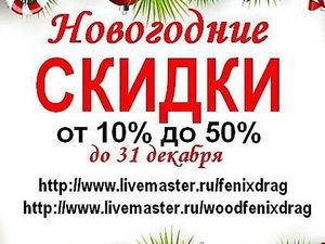 Новогодние Скидки от 10% до 50% до 31 декабря. Ярмарка Мастеров - ручная работа, handmade.