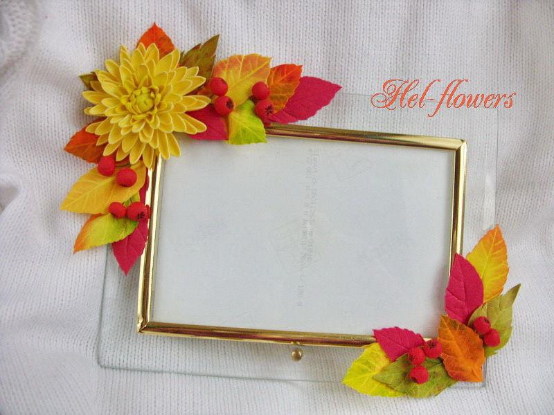рамка для фото, украшения ручной работы, украшения из фоамирана, цветы из фоамирана, осенние листья, осенние украшения, осенние краски, цветы ручной работы
