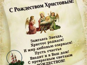 С Рождеством!!!!. Ярмарка Мастеров - ручная работа, handmade.