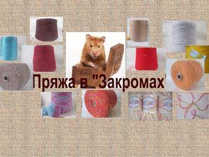 Поздравляю Всех с Днём Вязания 10 июня | Ярмарка Мастеров - ручная работа, handmade