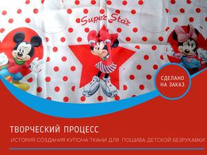 История создания купона ткани для детской безрукавки   Ярмарка Мастеров - ручная работа, handmade