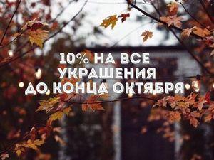 Скидка 10% на все до конца октября!. Ярмарка Мастеров - ручная работа, handmade.