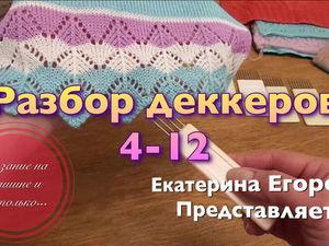 Обзор деккеров. Деккер на 12 игл. Ярмарка Мастеров - ручная работа, handmade.