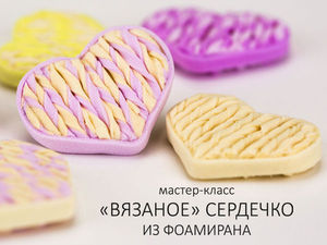 Делаем «вязаное» сердечко из фоамирана. Ярмарка Мастеров - ручная работа, handmade.
