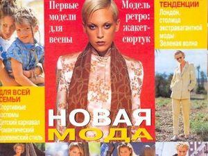 Парад моделей Burda Moden № 1/1998. Ярмарка Мастеров - ручная работа, handmade.