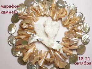 """Анонс марафона """"Природные камни"""" с 18 по 21 октября. Ярмарка Мастеров - ручная работа, handmade."""