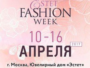 12 апреля мы участвуем в XIII сезоне международной ювелирной недели моды Estet Fashion Week   Ярмарка Мастеров - ручная работа, handmade