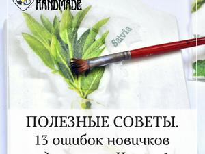 13 ошибок новичков в декупаже. Часть 1   Ярмарка Мастеров - ручная работа, handmade
