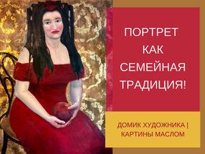 Портрет как семейная традиция!. Ярмарка Мастеров - ручная работа, handmade.