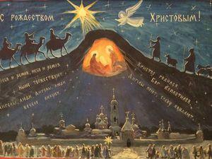 Христос Рождается!. Ярмарка Мастеров - ручная работа, handmade.
