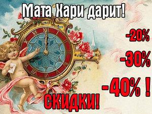 Колоссальные новогодние скидки!!!. Ярмарка Мастеров - ручная работа, handmade.