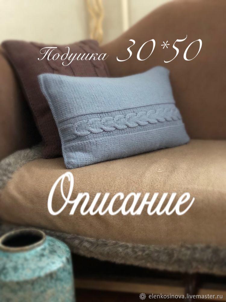 Вяжем наволочку спицами для подушки 30 на 50 см, фото № 1