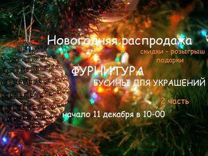 ЗАВЕРШЕНА! Новогодняя распродажа бусин!  «Фурнитура»  2 часть + скидки, розыгрыш!. Ярмарка Мастеров - ручная работа, handmade.