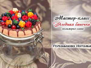 Видео мастер-класс: украшаем баночку аппетитными ягодами из полимерной глины. Ярмарка Мастеров - ручная работа, handmade.