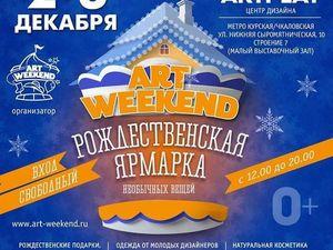 2-3 декабря на Art Weekend !. Ярмарка Мастеров - ручная работа, handmade.