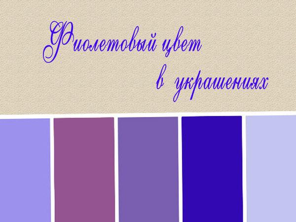 Фиолетовый цвет в украшениях. 25 гармоничных цветовых палитр. | Ярмарка Мастеров - ручная работа, handmade