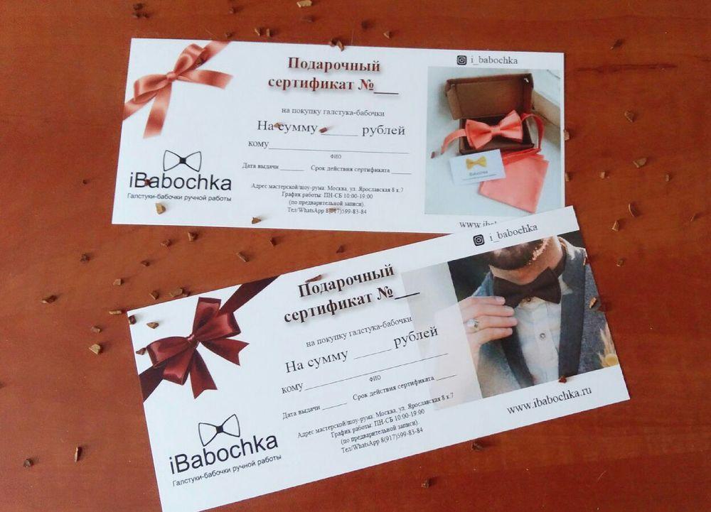 подарочный сертификат, сертификат на бабочку, галстук бабочка, подарок мужу, подарок на 23 февраля, бабочка в подарок
