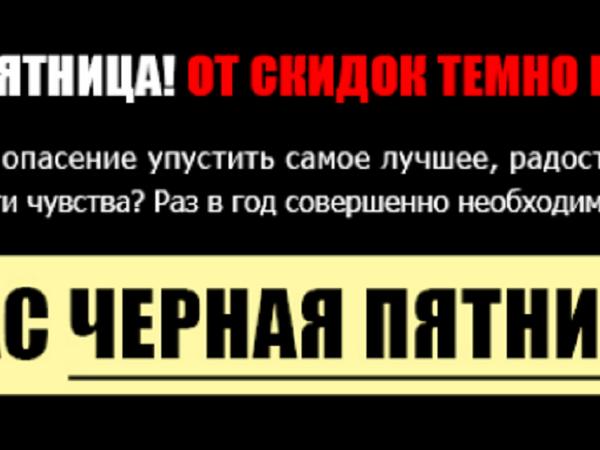 Чёрная Пятница    -30% на Всё !!! | Ярмарка Мастеров - ручная работа, handmade