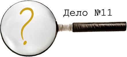 загадка, расследование, онлайн-игра, акция, акция vincento