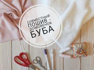 """Совместный пошив игрушки """"Домовенок Буба"""". Ярмарка Мастеров - ручная работа, handmade."""