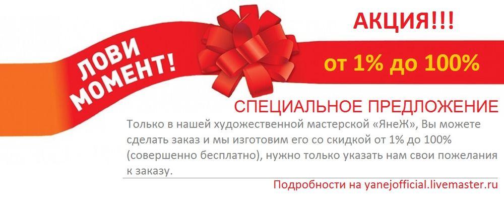62c6300541b2 акция, розыгрыш, призы, подарки, скидки, распродажа, бесплатно