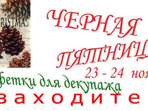 Черная Пятница 23-24 ноября! Не пропустите!. Ярмарка Мастеров - ручная работа, handmade.