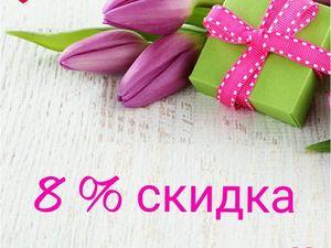 Праздничные скидки в честь 8 марта!!!. Ярмарка Мастеров - ручная работа, handmade.