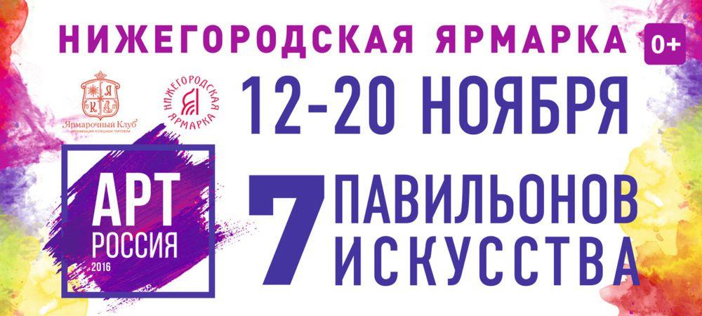 выставка, выставка-ярмарка, выставка мишек тедди, арт россия, арт россия 2016, выставка 2016, выставка в н новгороде, нижегородская ярмарка, выставка-продажа, выставка кукол