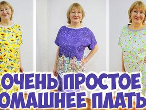 Шьём уютное домашнее платье — просто и быстро!. Ярмарка Мастеров - ручная работа, handmade.