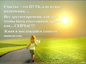 Счастье - это Путь... (или подробнее о комплекте