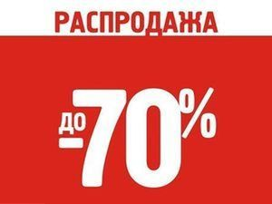 Тотальная распродажа со скидками до 70% началась!. Ярмарка Мастеров - ручная работа, handmade.