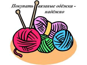 Как я понимаю надежность покупки и как эту надежность для покупателя обеспечиваю. Ярмарка Мастеров - ручная работа, handmade.
