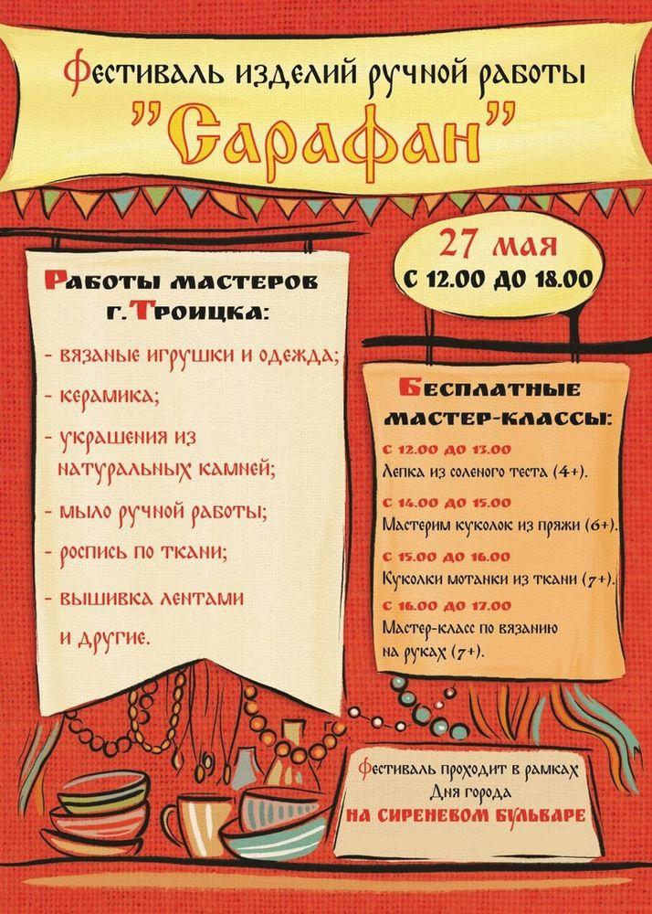 ярмарка-продажа, фестиваль, сарафан, новикова полина, countrycottage, троицк