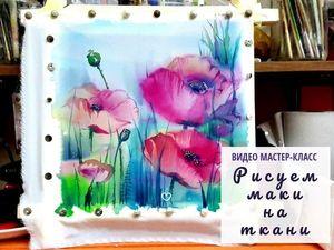 Изучаем технику свободной росписи в батике. Рисуем маки на ткани. Ярмарка Мастеров - ручная работа, handmade.