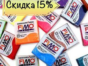Скидка на глину Fimo - 15%. Ярмарка Мастеров - ручная работа, handmade.