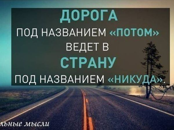 Дорога под названием