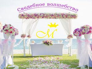 Торжественное открытие салона-магазина Свадебных тканей!. Ярмарка Мастеров - ручная работа, handmade.