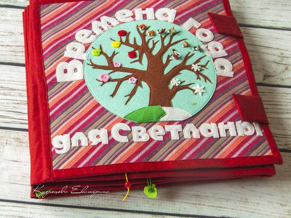 Совместный пошив развивающей книги Времена года | Ярмарка Мастеров - ручная работа, handmade