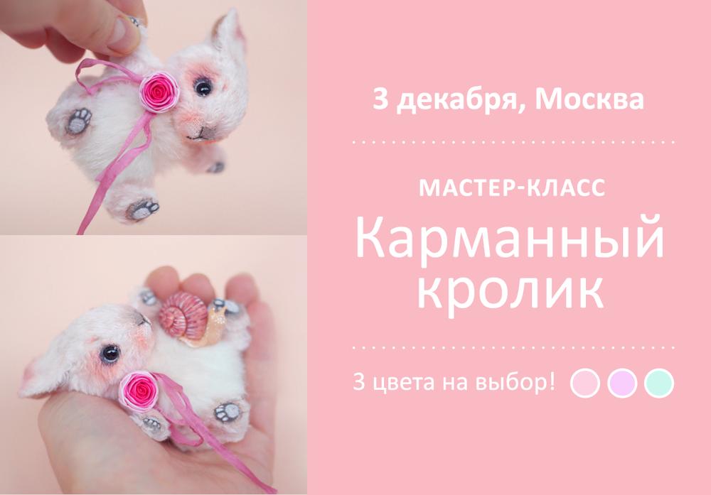 мастер-класс, мк, авторский курс, авторский мастер-класс, секреты мастерства, мастер-класс в москве, кролик, кролик тедди, мастеркласс, обучение, подарок, подарок своими руками, подарок на новый год