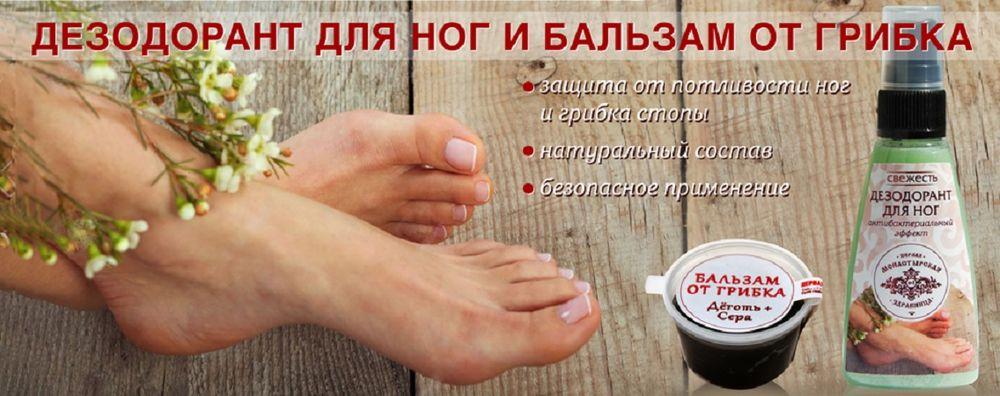 дезодорант для ног, от пота, от запаха ног, монастырская здравница, натуральный дезодорант, дезодорант на квасцах