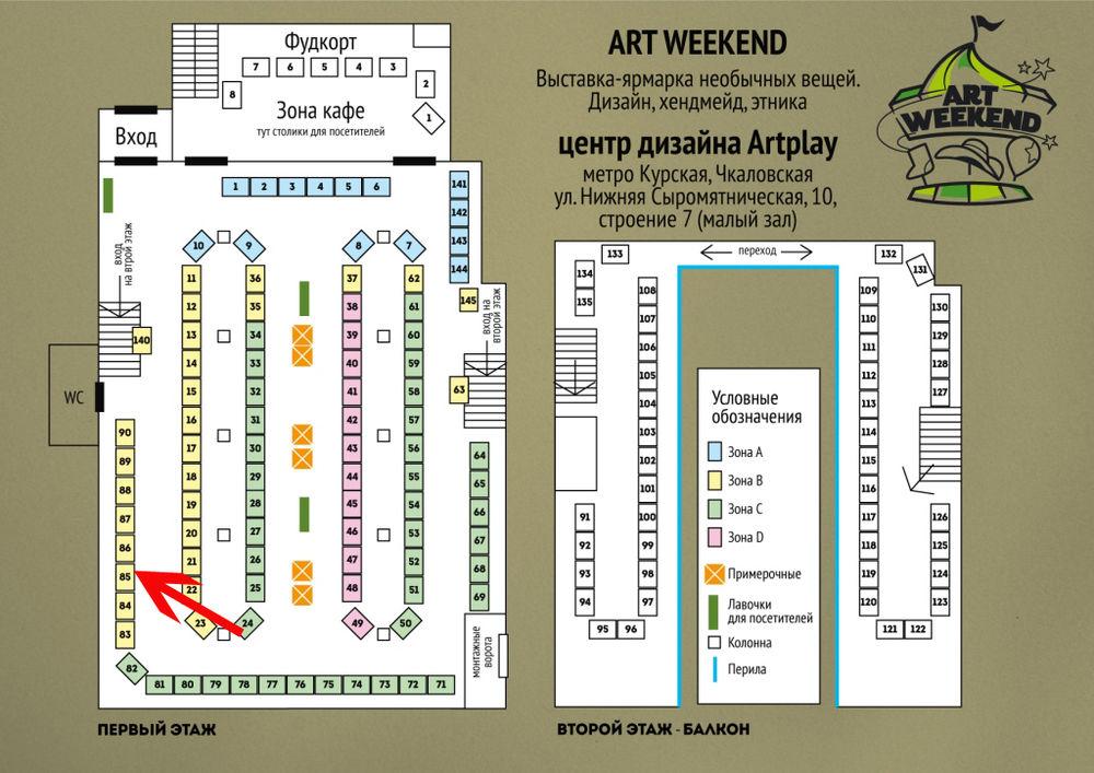 art weekend, ярмарка