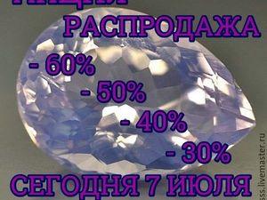 Акция распродажа - скидки до 60%. ( Натуральные камни )  7 июля последний день акции.. | Ярмарка Мастеров - ручная работа, handmade