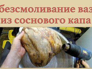 Видео мастер-класс: процесс обессмоливания вазы из соснового капа. Ярмарка Мастеров - ручная работа, handmade.