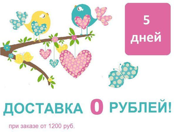 5 дней доставка 0 рублей!!! | Ярмарка Мастеров - ручная работа, handmade