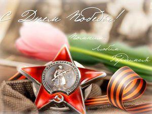 Помним, Любим, Гордимся!!! С Днём Победы! | Ярмарка Мастеров - ручная работа, handmade